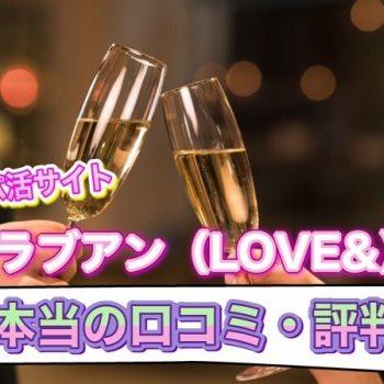 パパ活サイトラブアン(LOVE&)の口コミ・評判!本当に出会える?実態調査