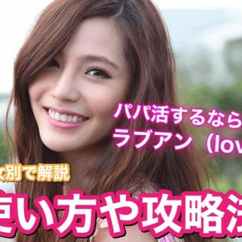 パパ活アプリのラブアン(LOVE&)の仕組みや評判!出会うための攻略法!