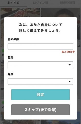 pj登録後画面