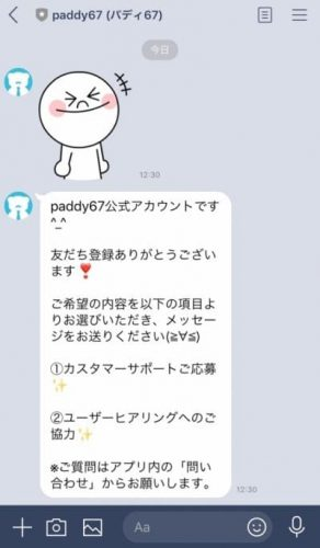 paddy67サイト内にCS求人情報!?