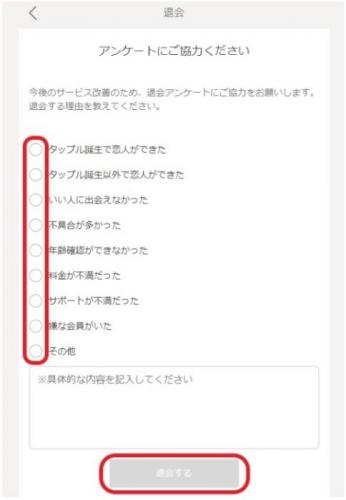 タップル誕生・退会の手順(アプリ)3