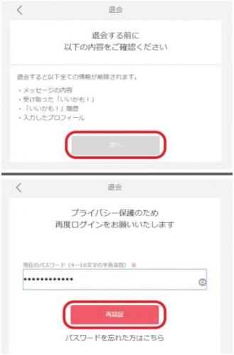 タップル誕生・退会の手順(PC・スマホブラウザ版)4