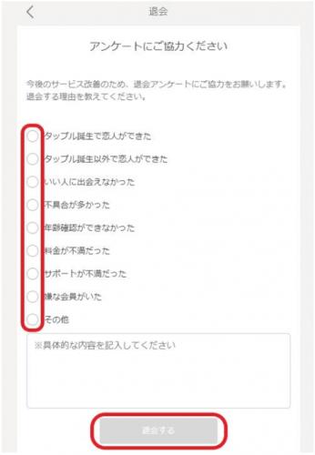 タップル誕生・退会の手順(PC・スマホブラウザ版)5
